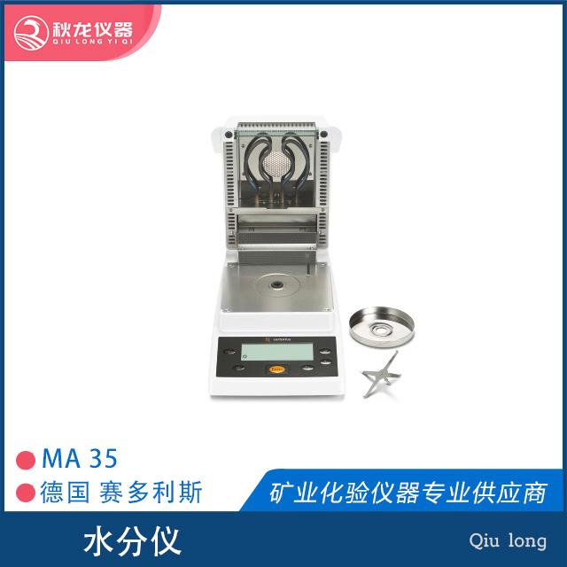 赛多利斯MA35水分仪1