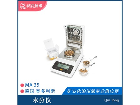 赛多利斯MA35水分仪2