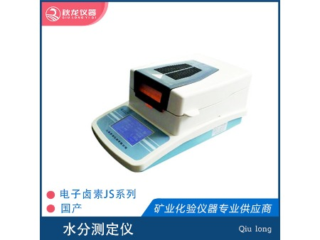 电子卤素水分仪JS系列