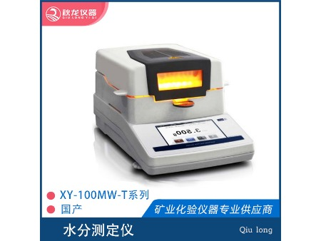 XY-100MW-T系列水分仪