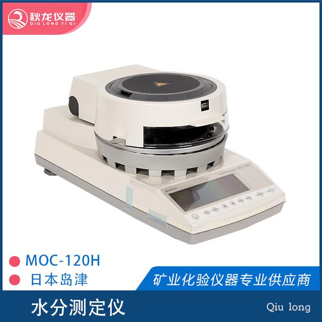 水分仪| MOC-120H系列| 日本岛津