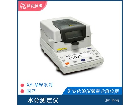XY-MW系列水分仪