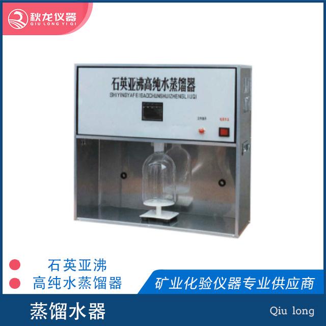 石英亚沸蒸馏水器  高纯水系列
