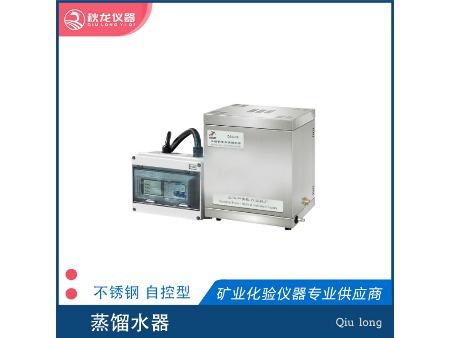 自控型蒸馏水器