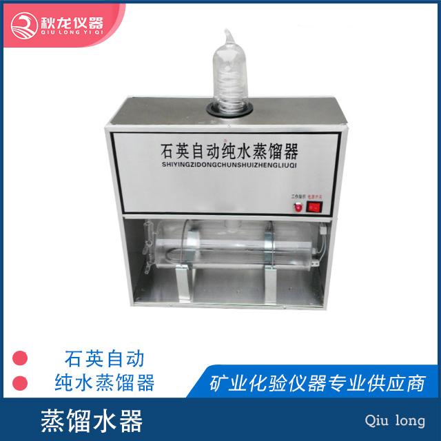 石英自动高纯水蒸馏水器