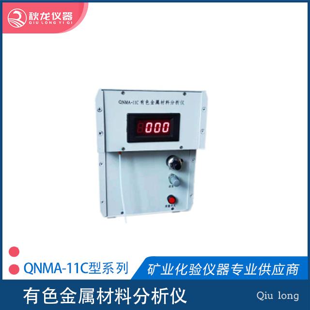 QNMA-11C型有色金属材料分析仪