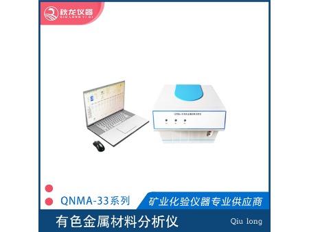 QNMA-33有色金属材料分析仪