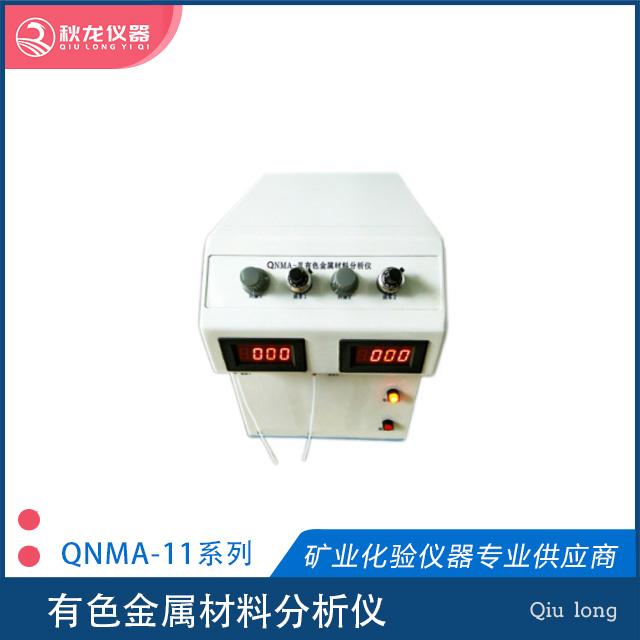 有色金属材料分析仪  QNMA-11型