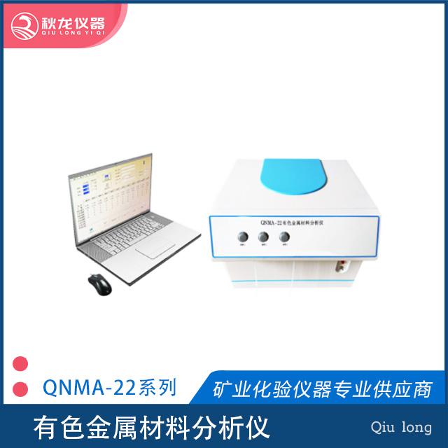 有色金属材料分析仪  QNMA-22型