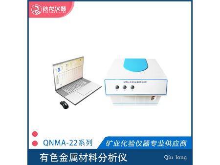 QNMA-22有色金属材料分析仪