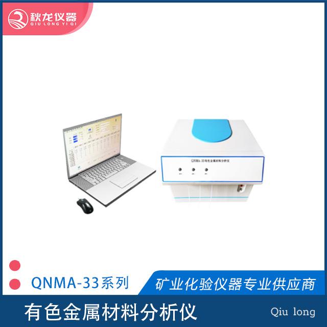 有色金属材料分析仪  QNMA-33型