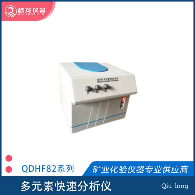 多元素快速分析仪  QDHF82型