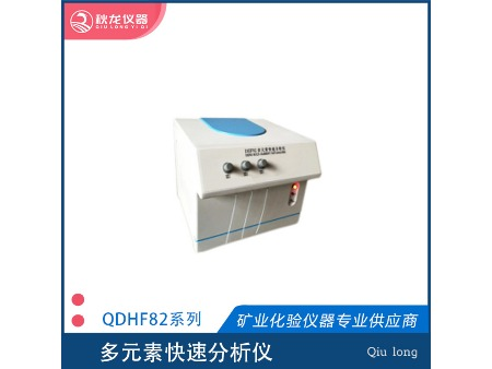 QDHF82多元素快速分析仪