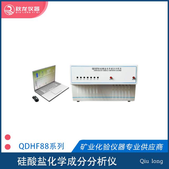 QDHF88硅酸盐化学成分分析仪