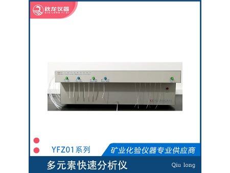 YFZ01多元素快速分析仪