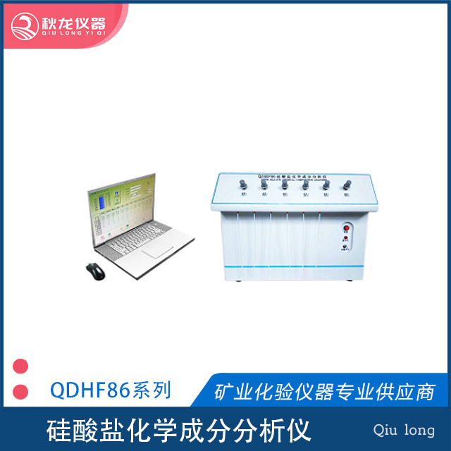 多元素快速分析仪  QDHF86型