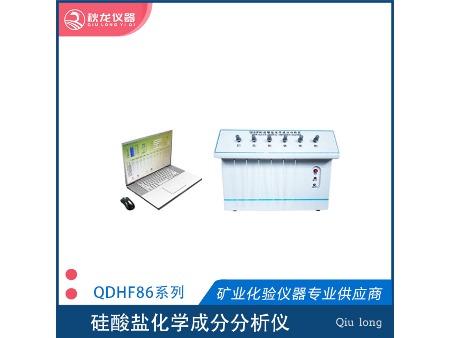 QDHF86硅酸盐化学成分分析仪