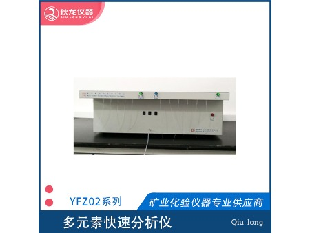 YFZ02多元素快速分析仪