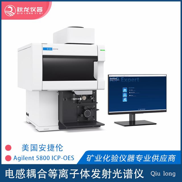 Agilent 5800 ICP-OES光谱仪