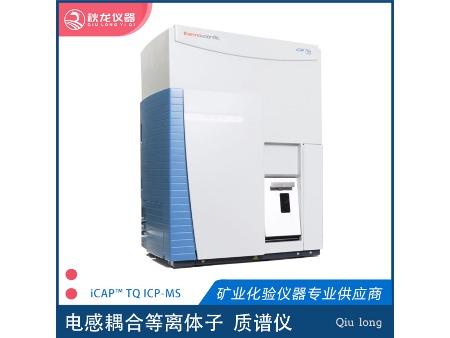 iCAP™ TQ ICP-MS质谱仪