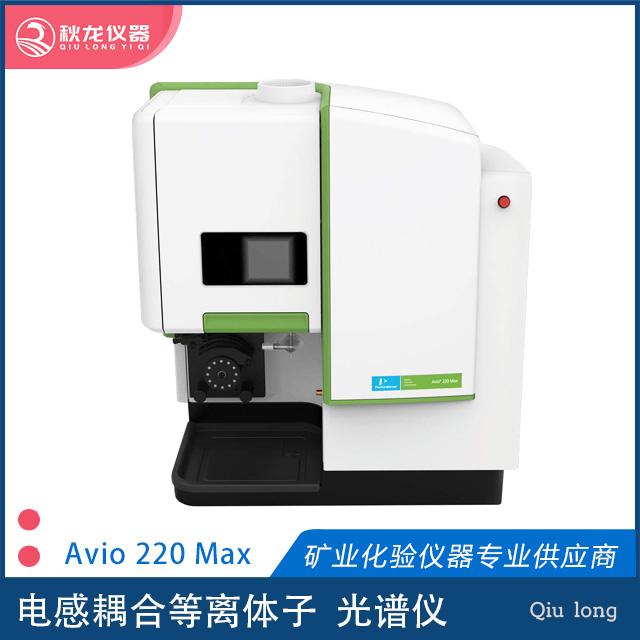Avio®220Max光谱仪| 美国PE