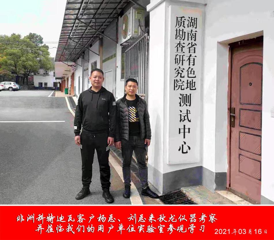 非洲科特迪瓦客户杨总、刘总来秋龙仪器考察1