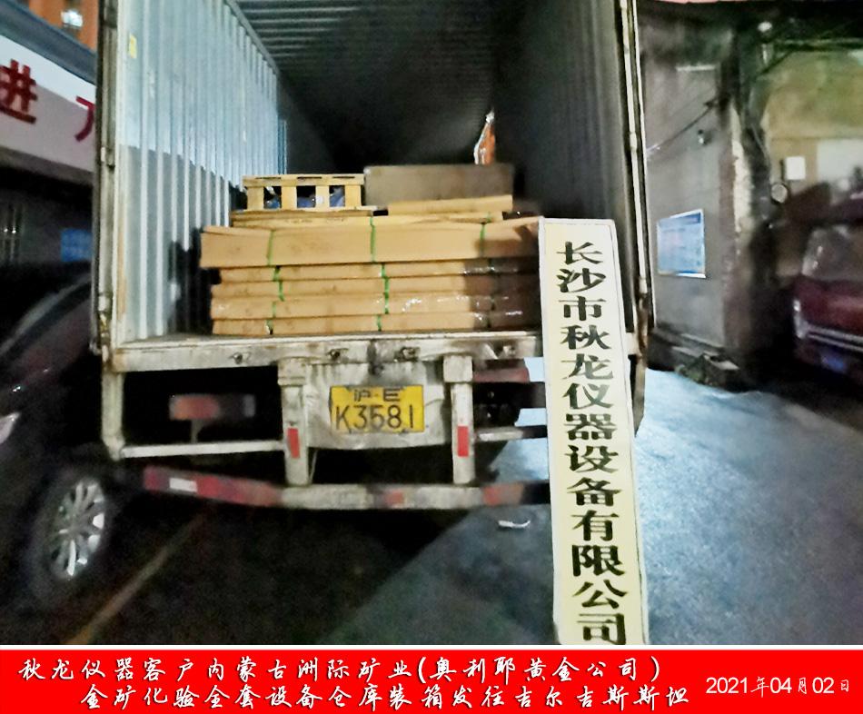 内蒙古洲际矿业有限公司吉尔吉斯斯坦出口设备一批(奥利耶黄金公司) (22)