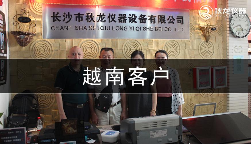 秋龙仪器越南客户