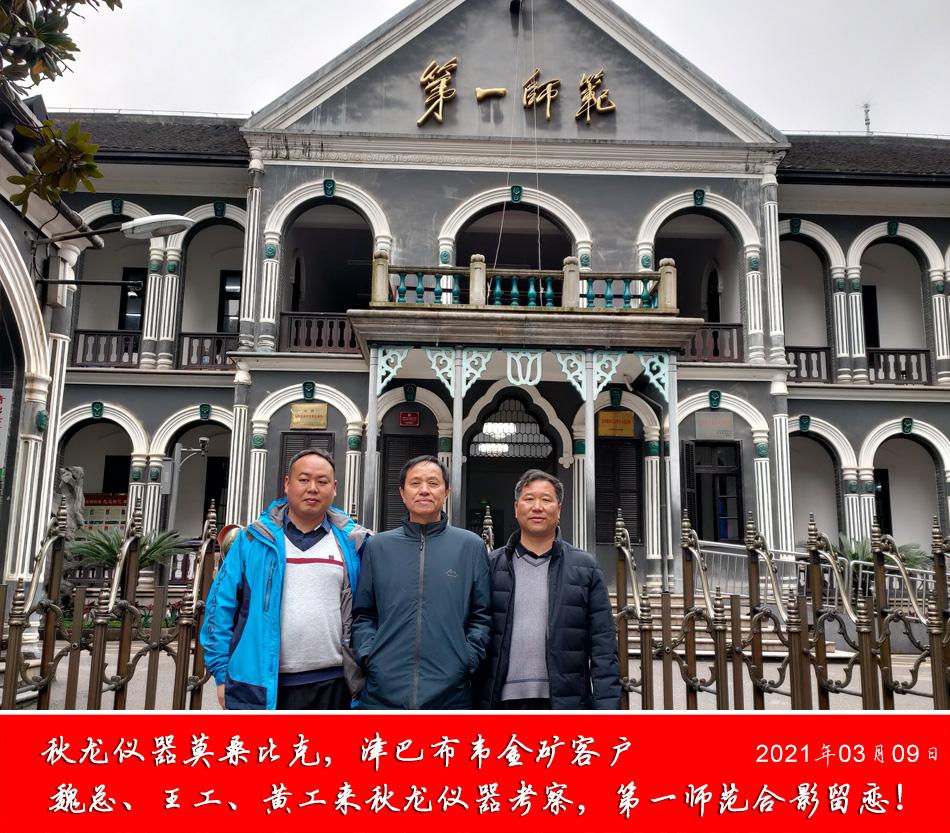 秋龙仪器莫桑比克-津巴布韦客户魏总-王工-黄工合影留恋1