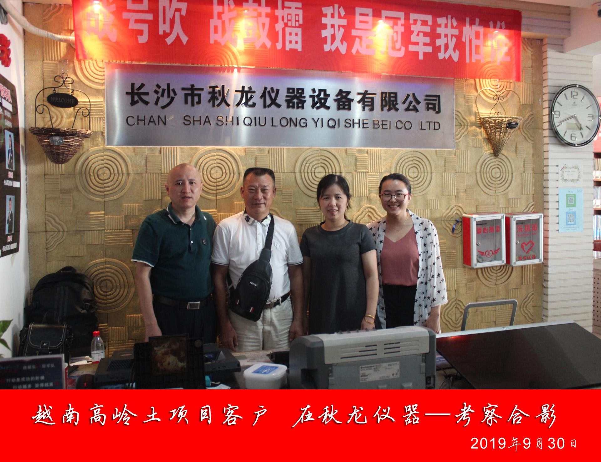 秋龙仪器越南客户 (2)