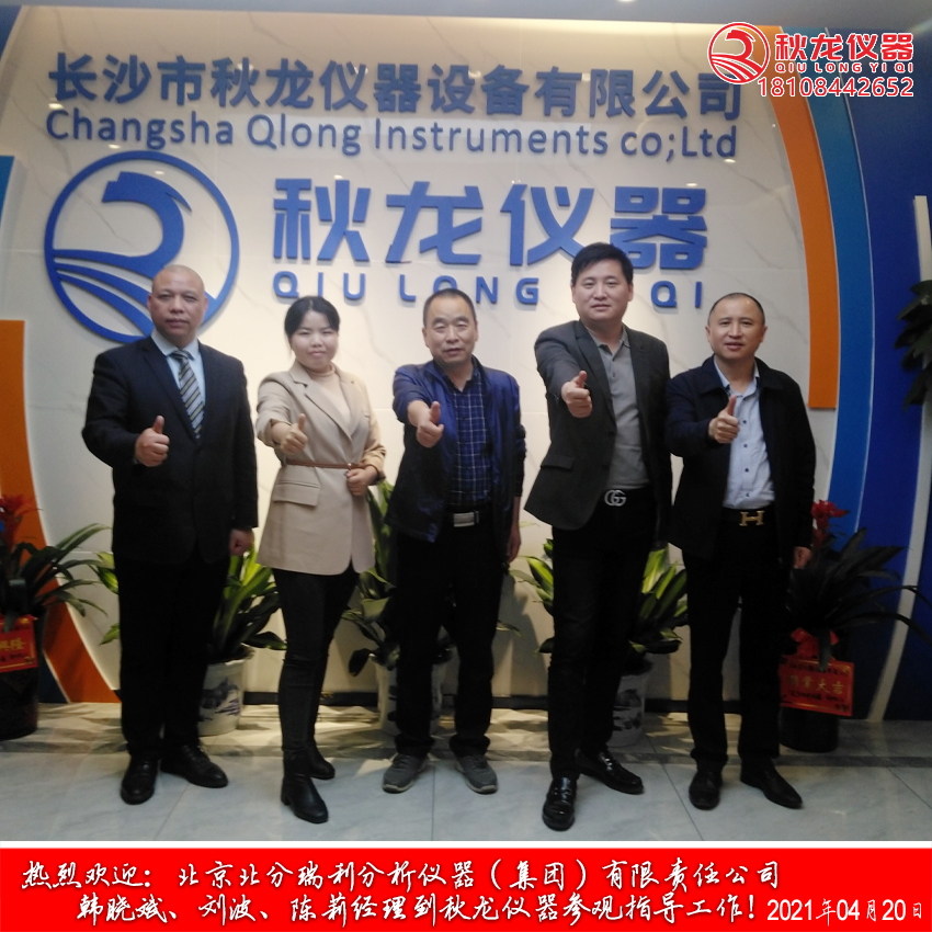 热烈欢迎:北京北分瑞利分析仪器(集团)有限责任公司