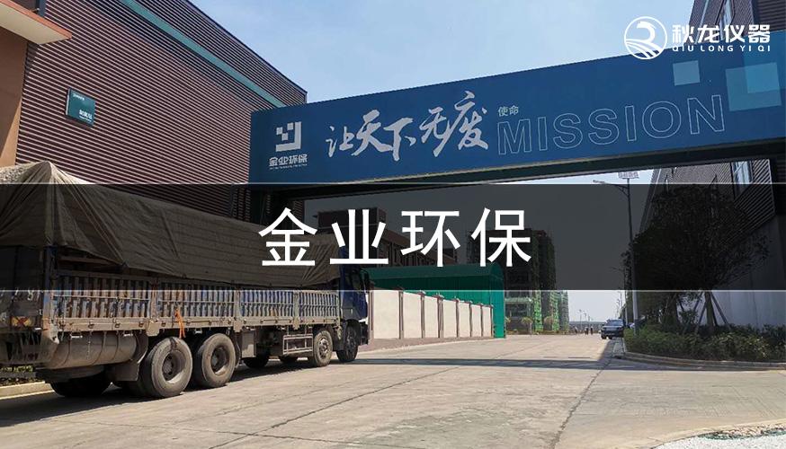湖南金业环保科技有限公司实验室 — 火法试金设备全套采购