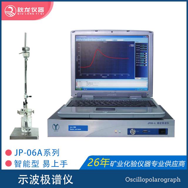 示波极谱仪JP06A