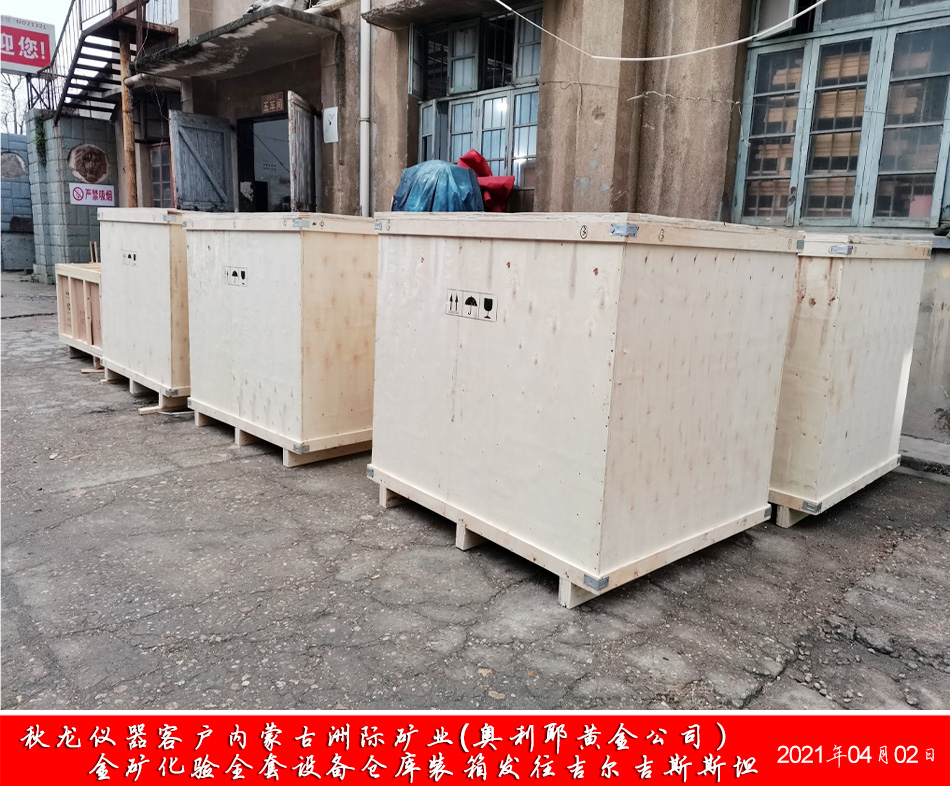 内蒙古洲际矿业有限公司吉尔吉斯斯坦出口设备一批(奥利耶黄金公司) (23)