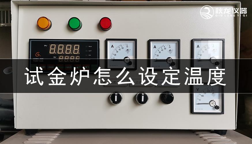 试金炉怎么设定温度
