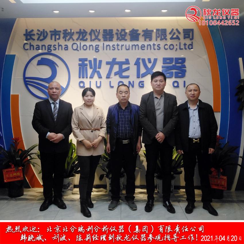 热烈欢迎:北京北分瑞利分析仪器(集团)有限责任公司1