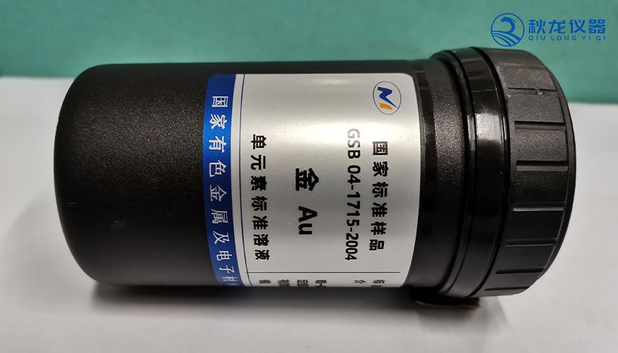 标准溶液2