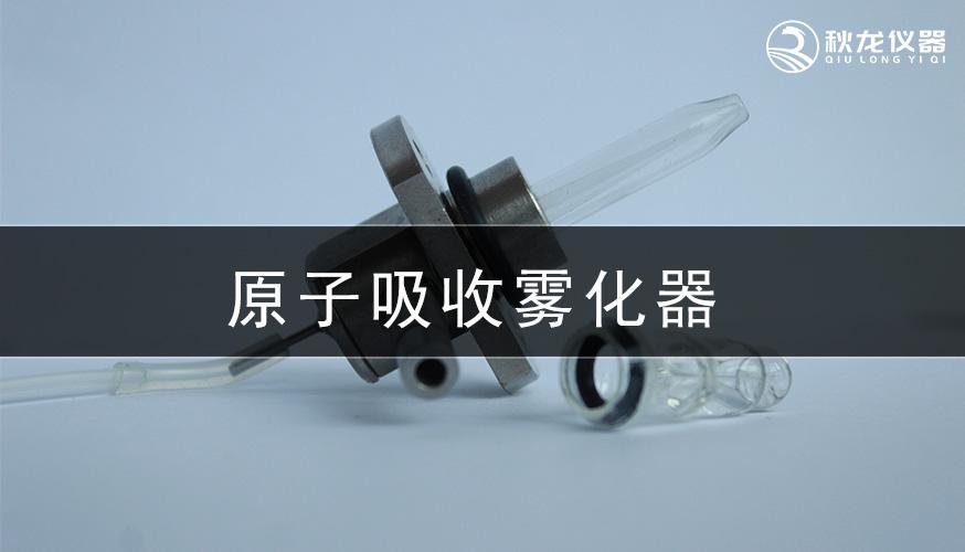 原子吸收雾化器