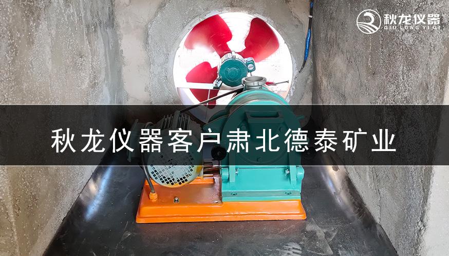 肃北德泰矿业1