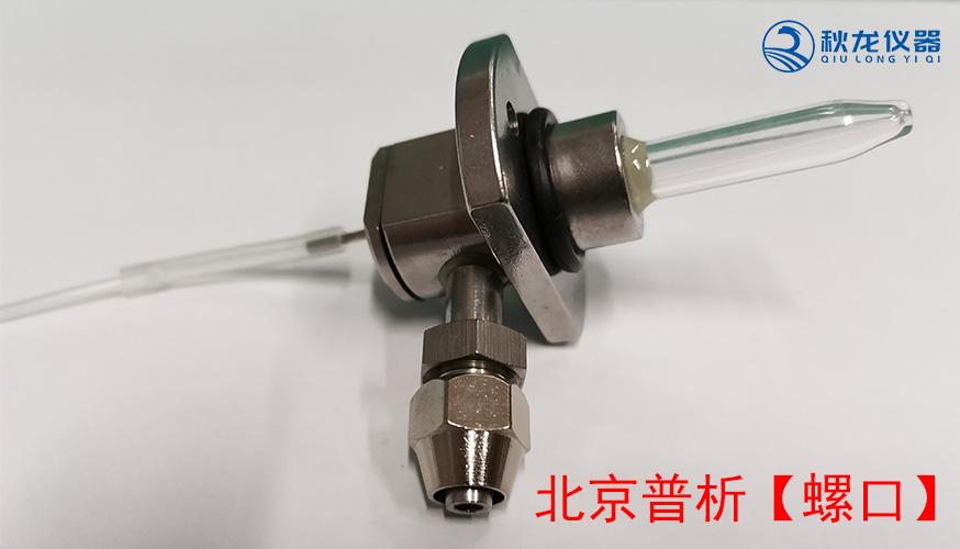 玻璃高效雾化器螺口